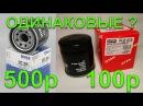 Чем отличаются дешевые и дорогие фильтры? Knecht Mahle Часть 3