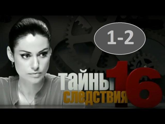 Тайны следствия. 16 сезон. 1 и 2 серии. Черный список. Русский детективный сериал в HD