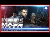 ПРОХОЖДЕНИЕ Mass Effect Andromeda XBOX ONE #4  ПЕРВОЕ ХРАНИЛИЩЕ РЕЛИКТОВ