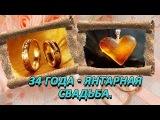 34 года - Янтарная свадьба, традиции, приметы и обряды на счастливую семейную жизнь.