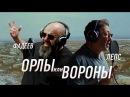 Максим ФАДЕЕВ Григорий ЛЕПС - Орлы или вороны Премьера клипа!