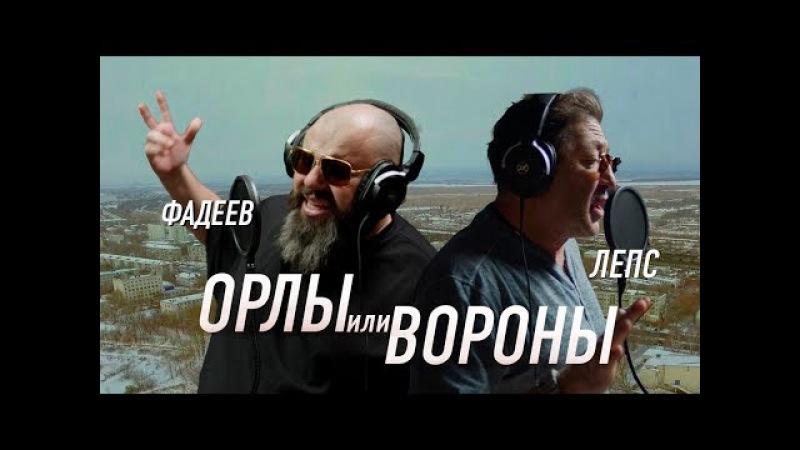 Максим ФАДЕЕВ Григорий ЛЕПС - Орлы или вороны (Премьера клипа!)