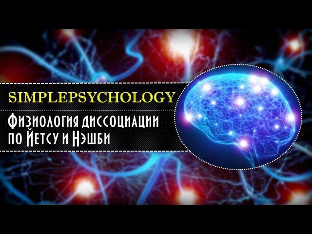 История гипноза. Физиология диссоциации по Йетсу и Нэшби.