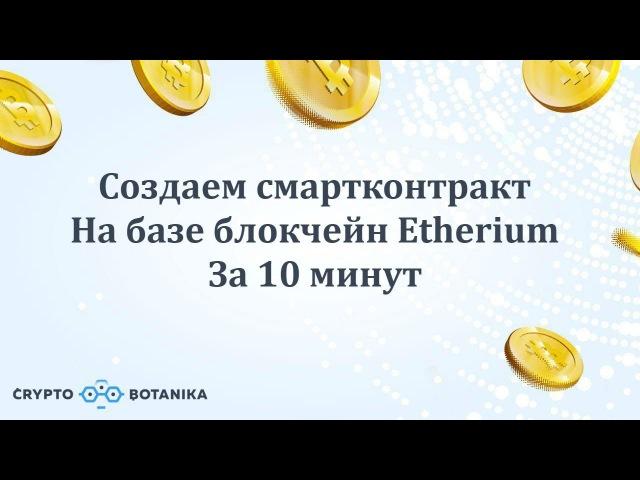 Создание смартконтракта на базе блокчейн Etherium за 10 минут