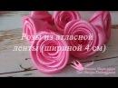 Розы из атласной ленты (шириной 4см)