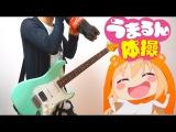 【Himouto! Umaru-chan R 】ED うまるん体操(guitar cover)ギターで弾いてみた