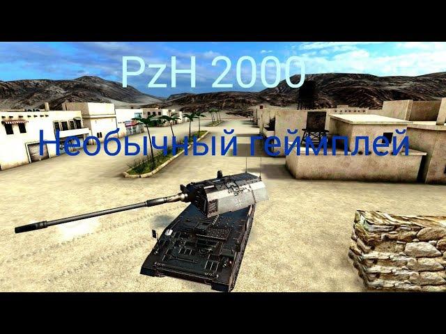 [Tanktastic 2.3] PzH 2000 необычный геймплей