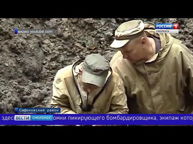 Погибших на Смоленщине летчиков захоронят в деревне Рыбки
