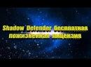 Shadow Defender бесплатная лицензия