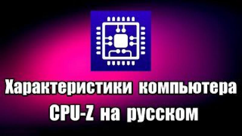 Характеристики компьютера. CPU-Z на русском