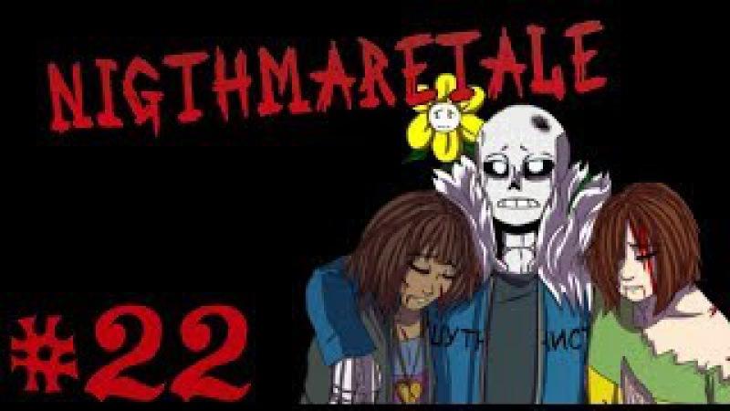 22 Nightmaretale. Озвучка От [Шаурмы studios]