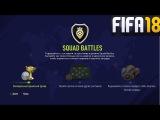 FIFA 18 ПЕРВЫЕ ОЧКИ В SQUAD BATTLES ULTIMATE TEAM ★ КАК ИГРАТЬ В FUT ★ ЗАДАЧИ ТРЕНЕРА ФИФА 2018