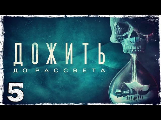 [PS4] Until Dawn 5 (1/2): Здесь кто-то есть...