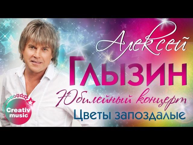 Cool Music • Алексей Глызин - Цветы запоздалые (Юбилейный концерт, Live)