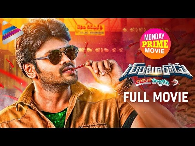 Gunturodu 2017 Telugu Full Movie | Manchu Manoj | Pragya | MerryChristmas | Monday Prime Video