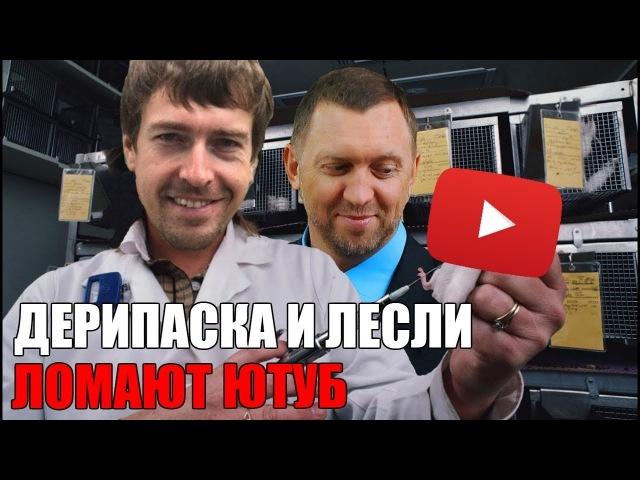 Дерипаска, Рыбка и порносекта из Сколково.