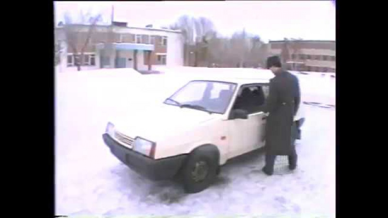 Реклама ВАЗ-2109 (1993 г.)