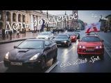 День рожденье Celica Club в Санкт-Петербурге.