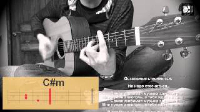 Иван Дорн - Стыцамэн Как играть песню. Аккорды на гитаре. Кавер
