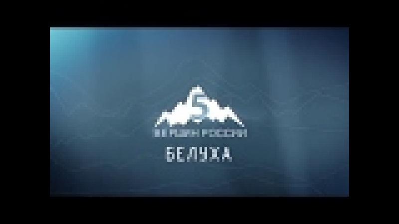Белуха на Алтае. Вершины России