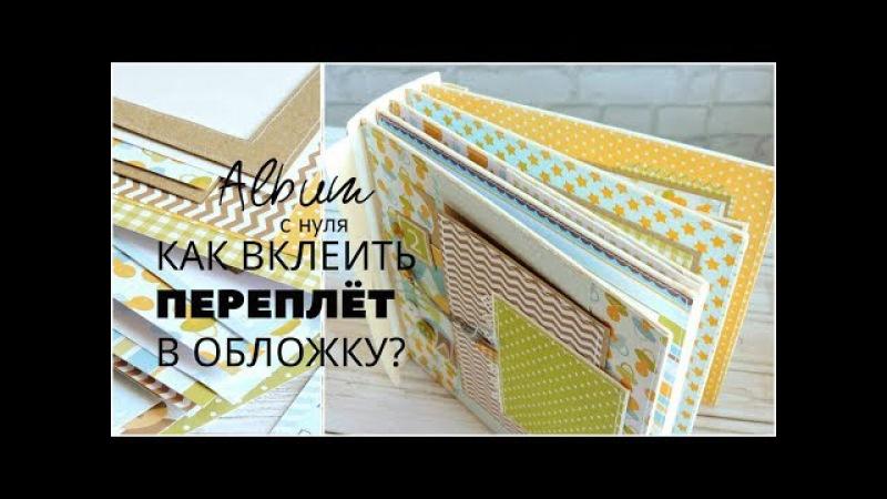 Скрапбукинг АЛЬБОМ мастер-класс | КЛЕИМ ПЕРЕПЛЁТ