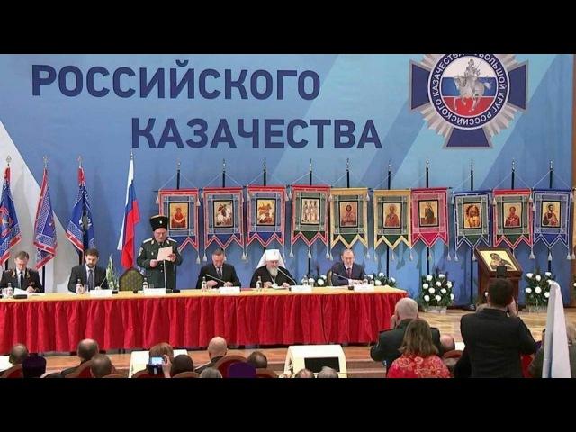 ВМоскве состоялся Большой круг российского казачества. Новости. Первый канал