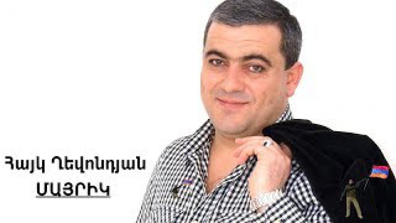 Hayk Ghevondyan - Mayrik