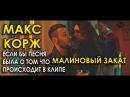 Макс Корж Малиновый закат ПАРОДИЯ Если бы песня была о том что происходит в клипе №19