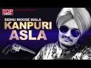 Kanpuri Asla | Sidhu Moose Wala | New Punjabi Song 2017