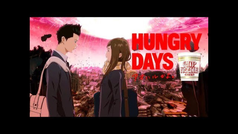 【CupNoodle|TVCM】HUNGRYDAYS 最終回 篇 ♫ I Don't Want To Miss A Thing(エアロスミス|Aerosmith)カップヌード