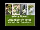 Идеи восхитительных цветочных композиций из белых цветов