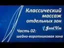 Классический массаж - Часть 02 - Шейно-воротниковая зона ШВЗ