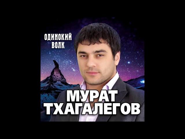 Сборник песен Мурата Тхагалегова (альбом одинокий волк)