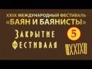 Dec 17, 2017. XXIX Bayan Bayanists day 5 / XXIX Международный фестиваль БАЯН И БАЯНИСТЫ