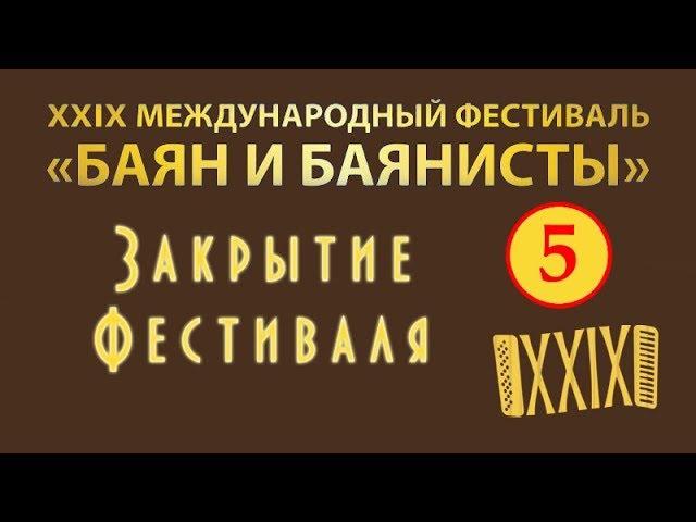 Dec 17, 2017. XXIX Bayan Bayanists (day 5) XXIX Международный фестиваль БАЯН И БАЯНИСТЫ