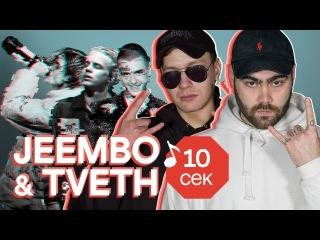 Узнать за 10 секунд | JEEMBO & TVETH угадывают треки Pharaoh, Lil Peep, Morgenshtern и еще 32 хита (Rap-Info.Com)