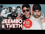Узнать за 10 секунд | JEEMBO & TVETH угадывают треки Pharaoh, Lil Peep, Morgenshtern и еще 32 хита [Рифмы и Панчи]