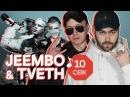 Узнать за 10 секунд | JEEMBO TVETH угадывают треки Boulevard Depo, Pharaoh, Lil Peep и еще 32 хита