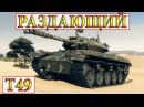 T49 НА РАЗДАЧЕ) ПЕСЧАНАЯ РЕКА WORLD OF TANKS