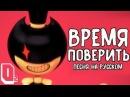 SFM ПЕСНЯ БЕНДИ ВРЕМЯ ПОВЕРИТЬ YOU WILL BELIEVE CG5 ft. DaGames Remix НА РУССКОМ ОЗВУЧКА АНИМАЦИЯ