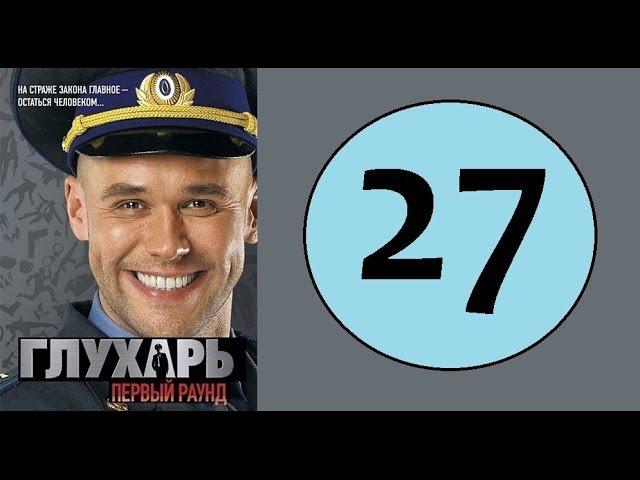Глухарь 27 серия 1 сезон Русский сериал 2008 год