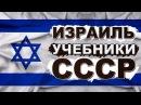 Почему в Израиле учатся по старым советским учебникам