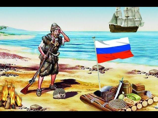 История русского Робинзона, «Русская старина» 1882 год.