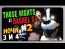 Those Nights at Rachel's FNaF Прохождение 2 ✅ НОЧИ 3 и 4 🐇