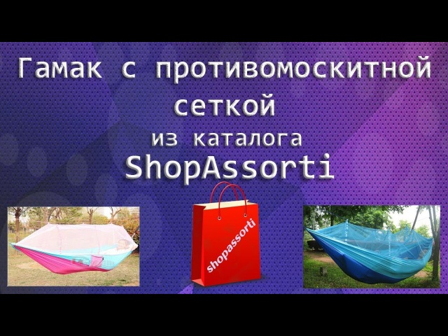 Гамак-палатка двухместный с защитой от насекомых из каталога интернет-магазина Shopassorti