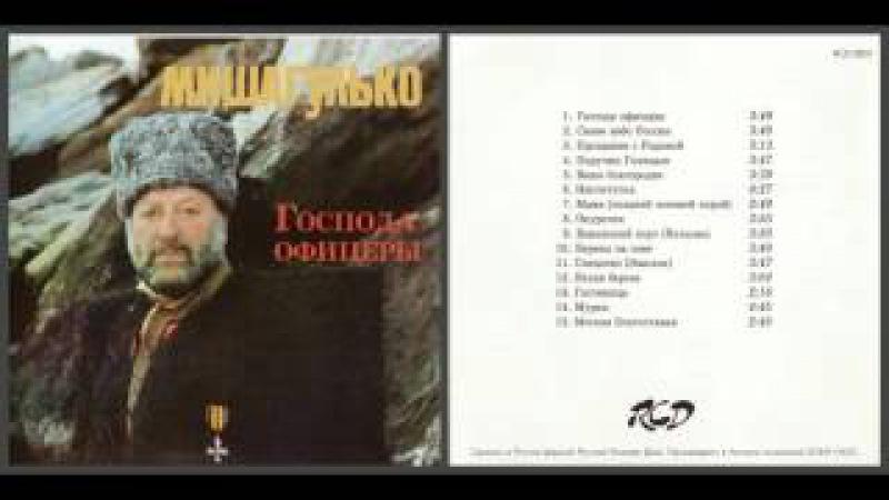 Михаил Гулько «Господа офицеры» 1982