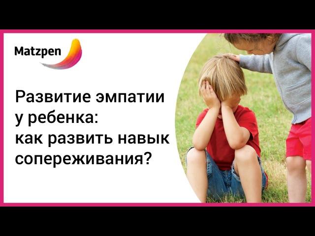 Развитие эмпатии у ребенка: как развить навык сопереживания? || Мацпен