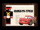 ФИКБУК-ТРЕШ - МИСТИК И ЛАГГЕР, ОРИДЖИНАЛ, ТАЧКИ ФАНФИКИ