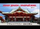ИЗАМУ ДРАКОН - ХРАБРЫЙ ВОИН\イザムゥドラゴン - 勇敢な戦士 \Izamu -Brave Warrior 1