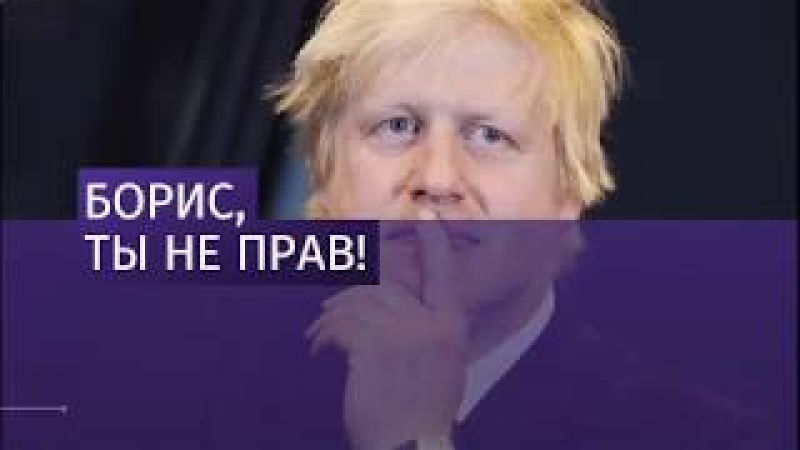 Британцы посоветовали Борису Джонсону заткнуться
